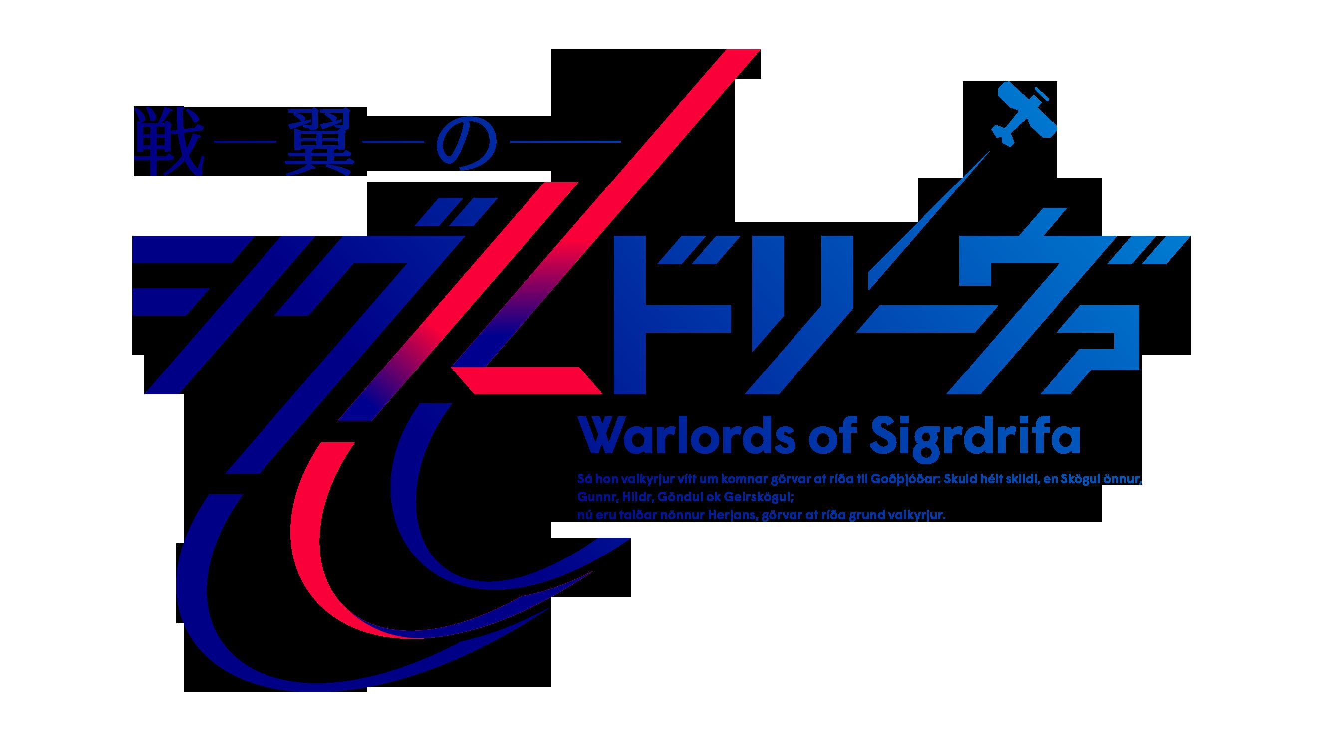 戦翼のシグルドリーヴァの画像 p1_1